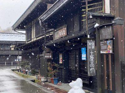 Takayama 高山