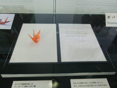 Musée du Mémorial de la Paix de Hiroshima