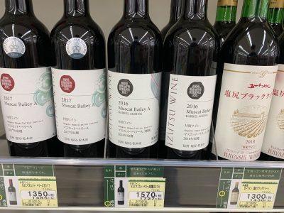 vin rouge Nagano