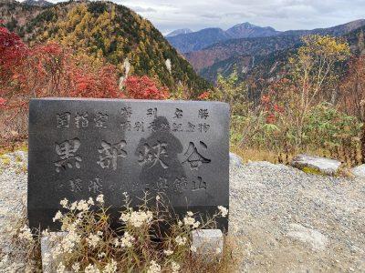 La Route Alpine de Tateyama Kurobe