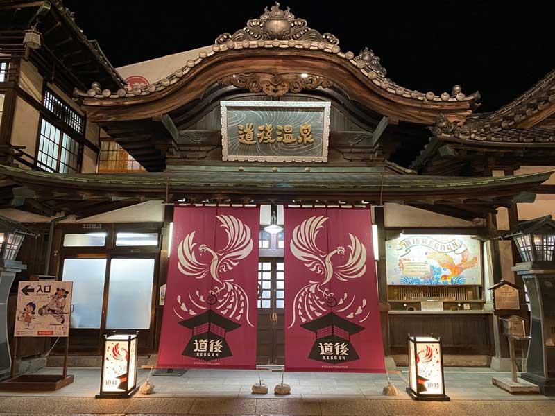 Dogo Onsen 道後温泉